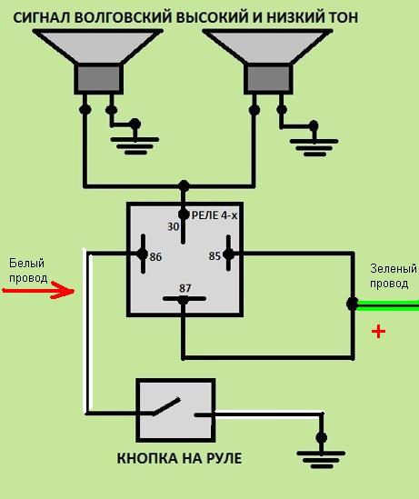 Схема подключения волговских сигналов через реле фото 728