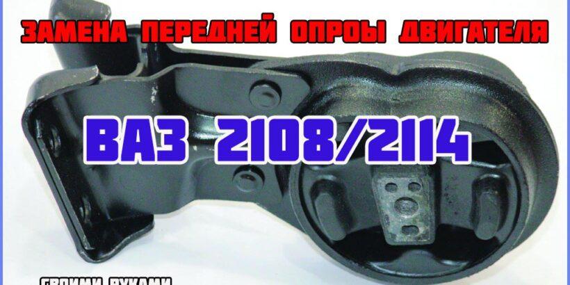 опора двигателя ваз 2114