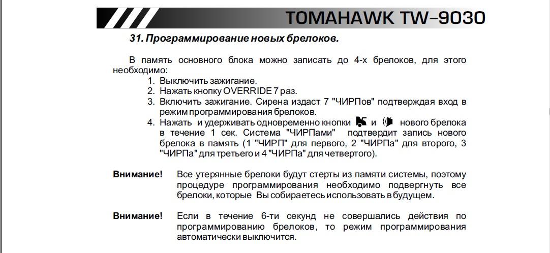 TOMAHAWK Z-5, TZ-9030, TW-9030, X-5