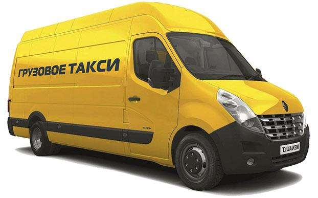 грузовое такси москва