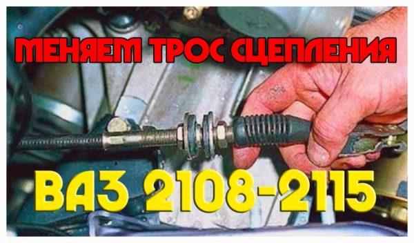 замена троса сцепления ВАЗ 2115